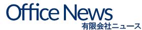 オフィス ニュース 【Office News】